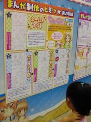 ちゃお&ちゅちゅサマーフェスティバル2008