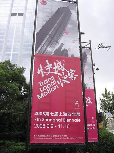 上海双年展003