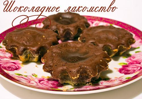 Шоколадное лакомство