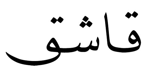 how to say hello in persian farsi