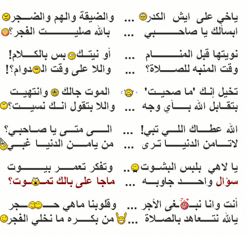 How to write an arabic poem in arabic