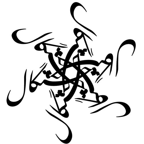 This entry was posted in nastaliq, tattoo and tagged arabic, black and white