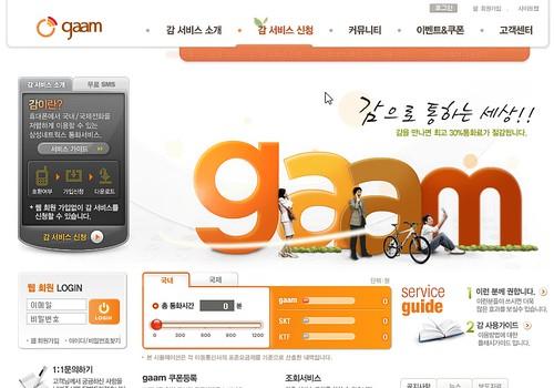 삼성네트웍스 감(Gaam) 홈페이지