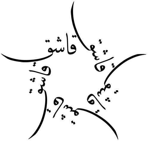 tattoo designs in black and white. Tagged arabic, lack and white