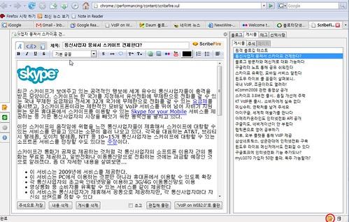 [이미지12] ScribeFire 블로그 정보 설정
