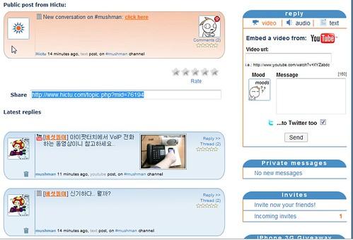 Hictu Widget을 통해 달린 댓글