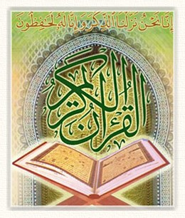 Coran - Allah
