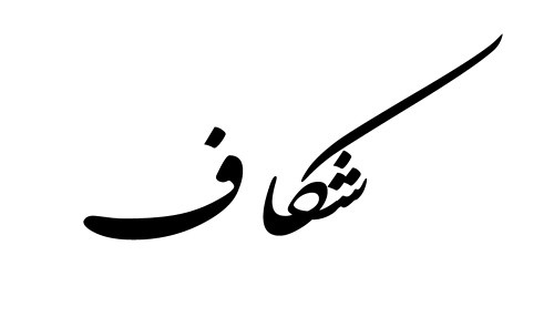 Check out the weblog for more Arabic tattoo, Farsi tattoo (Persian tattoo)