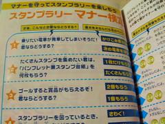夏休み時刻表 ポケモンスタンプラリー特別号2008