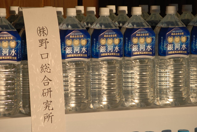Water by Noguch i Sougou Kenkyu Jyo | Flickr - Photo Sharing!