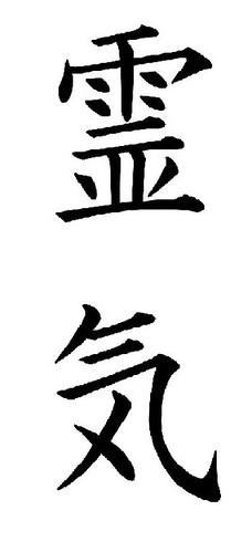 Simbolo de Reiki
