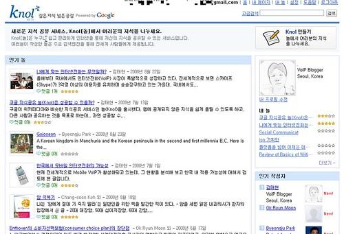 구글 놀(Knol) 한국어 서비스 개시