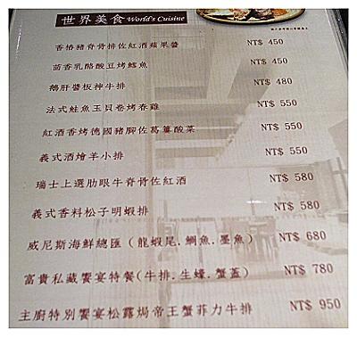 富貴陶園的菜單