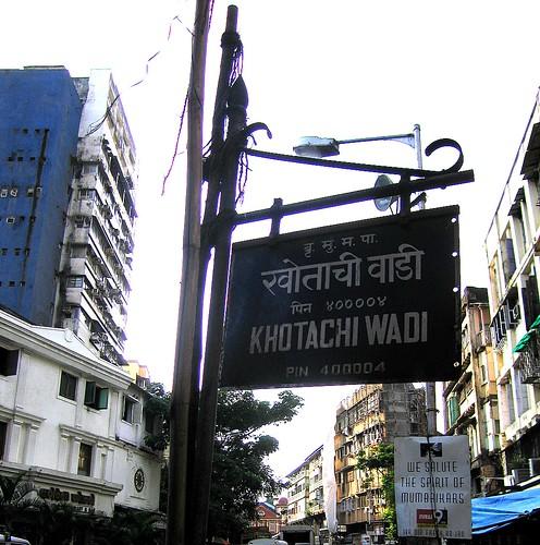Navalkar Lane Mumbai