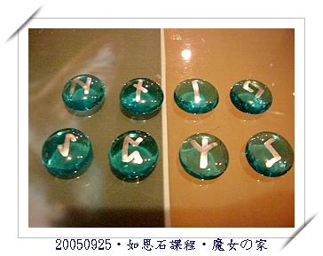 20050925如恩石課程04