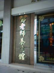 51002_29-1203PM-松江民權東行天宮