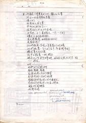 ccc1969-cptp-阿女-劇本-V19941024-A-P08