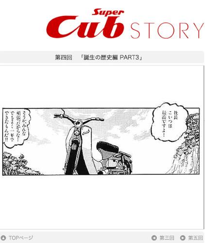 Super Cub Story