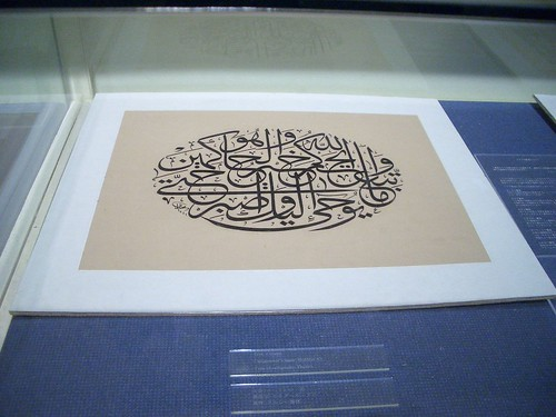 Beautiful calligraphy *2