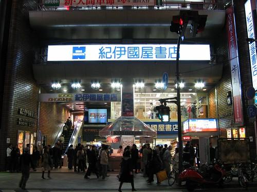 新宿紀伊國屋書店本店