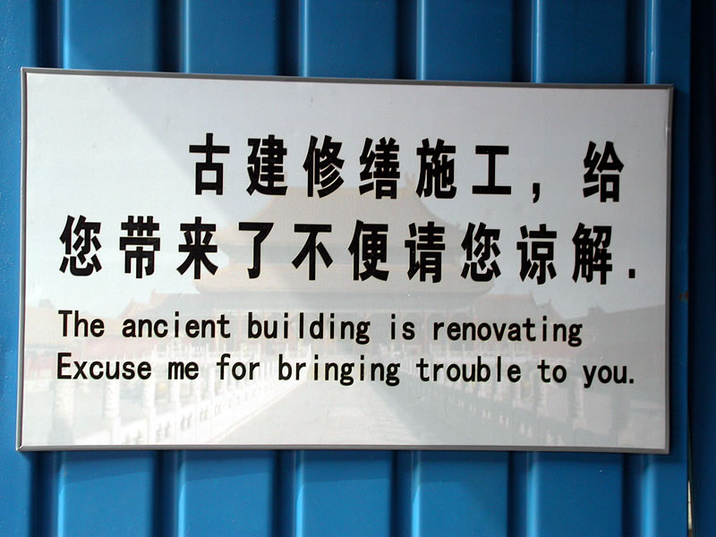 Tian An Men - Renovation Sign