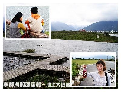夏季感冬之旅_0118_池上大坡池美景