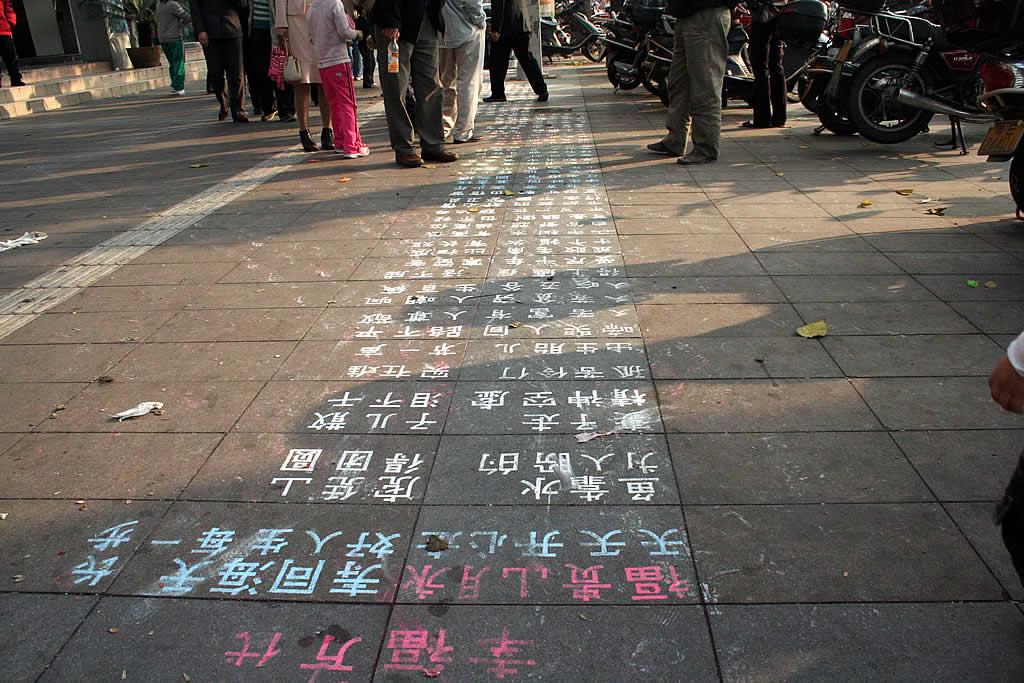 Chinese Beggar 2