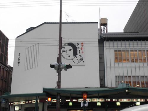 Gion: Yojiya