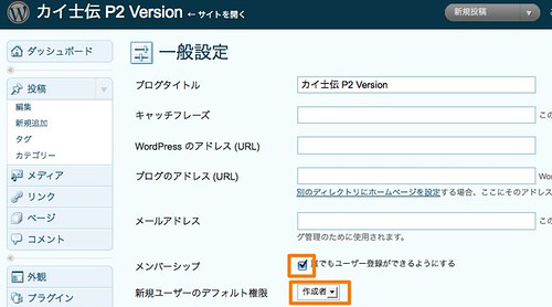 カイ士伝 P2 Version ? 一般設定 ? WordPress