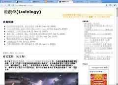 http://yblog.org/Ludology/