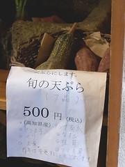 神戸八間蔵_2