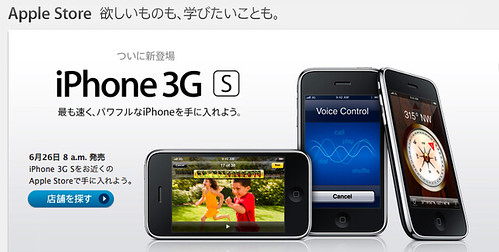 iPhone3GS, debut? on 6/26AM8:00 in JAPAN