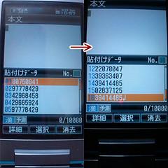 W53Saコピーが16件も保存できるんです!