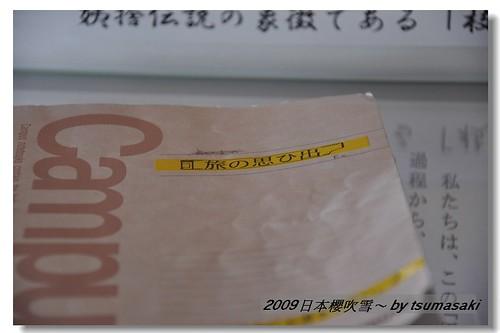 20090329 姨捨