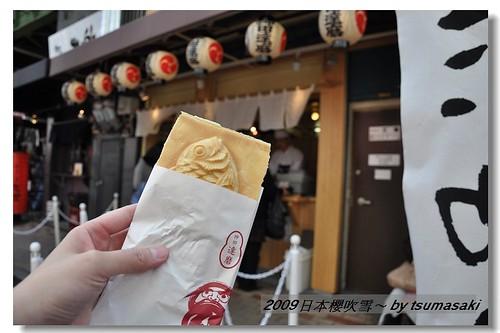 20090328 阿美橫_達磨雕魚燒