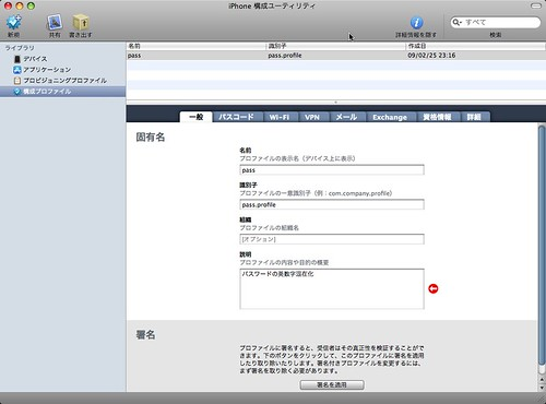 iphone configuration utility iphone configuration utilityで遊ぶ その3 デジタルとアナログの間で 2091