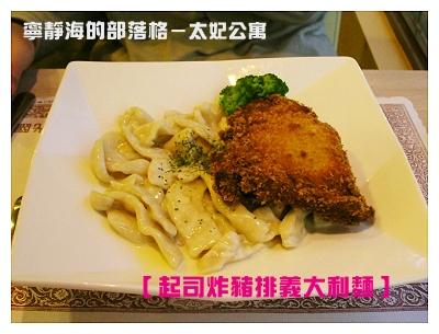太妃公寓_起司豬排義大利麵