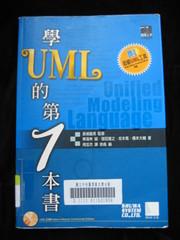 學UML的第一本書(1)