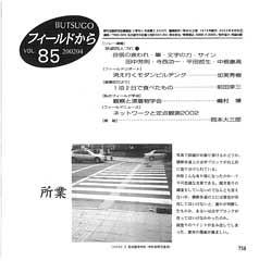 フィールドから : BUTSUGO 85号