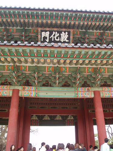 Donhwamun, the main gate of Changdeokgung Palace