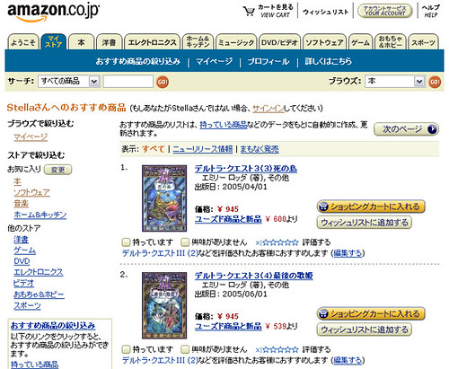 Amazon.co.jp Recommended