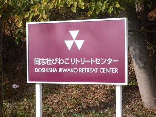 同志社びわこリトリートセンター