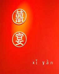 Xi Yan