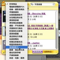 [Dashboard Widget] Yahoo! 奇摩拍賣 0.2a1 - 新.物品分類搜尋條件
