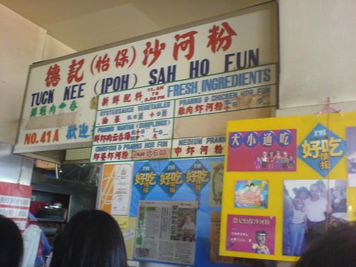Hong Lim Crayfish Hor Fun
