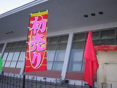 Written in Japanese