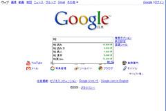 googleで晄夏調査。「晄」