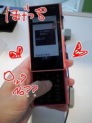 iida09秋 PLY初体験!