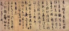 晋-王羲之-丧乱得示二谢帖-日本皇室宫内厅 photo by China Online Museum - Chinese Art Galleries