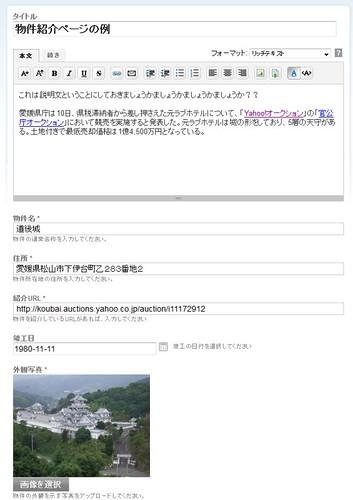 ウェブページの編集 - testfield - Movable Type Pro_1235305587343